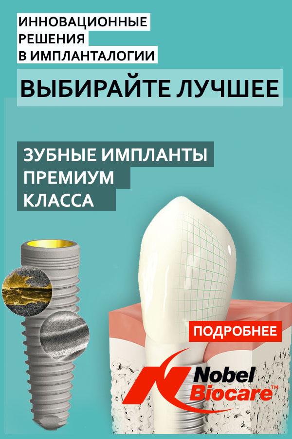 Импланталогия