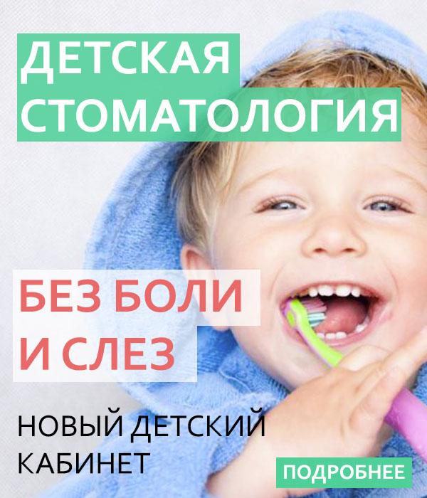 Детская стоматолгия