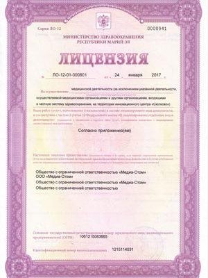 stomcentr32-sertifikat-1-1