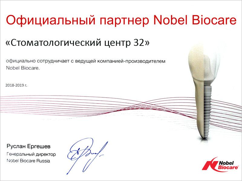 Стоматологический центр 32 — официальный партнёр Nobel Biocare