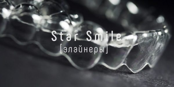 Элайнеры StarSmile